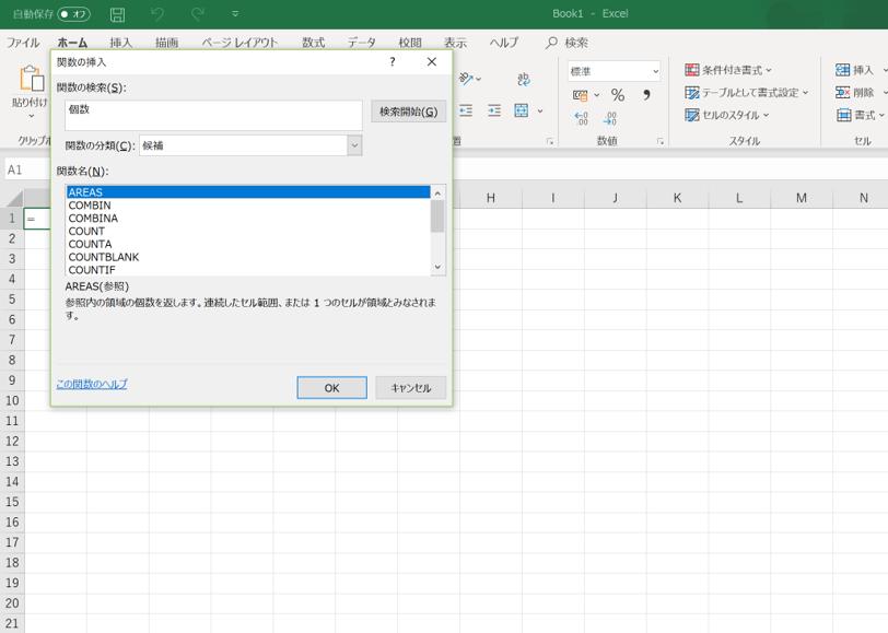 【令和対応】エクセルの更新で追加された便利機能をご紹介