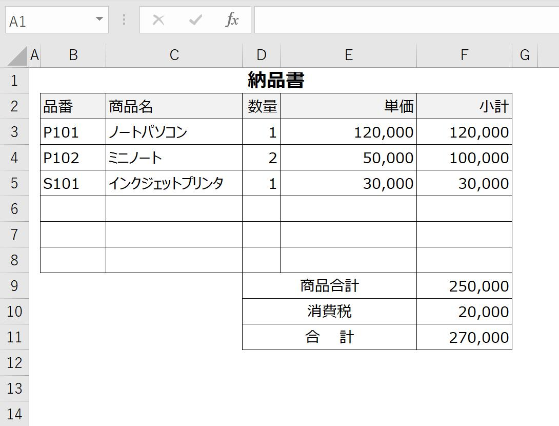 エクセルの数式を一括チェックしたい!便利な方法をご紹介