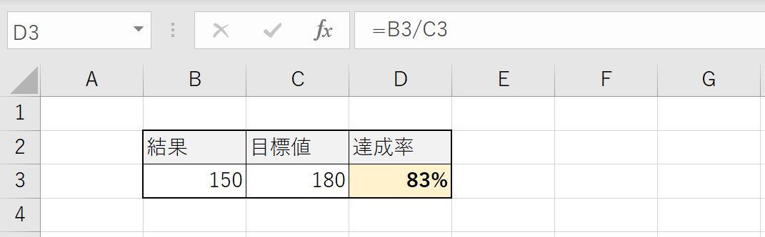 「エラーにも柔軟に対応できる計算式」でエクセルを使いこなそう